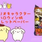 ポムポムプリン☆サンリオキャラクターズ(ハロウィン)トイレットロール発売中