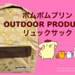 ポムポムプリン☆OUTDOOR PRODUCTS×ポムポムプリン リュック