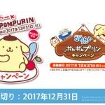 ポムポムプリン☆今年のメイトーポムポムプリンキャンペーンは2つ!