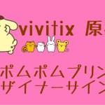 ポムポムプリン☆原宿☆ポムポムプリンデザイナーサイン会開催11/19