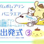 ポムポムプリン☆バニラエア×ポムポムプリン奄美群島出発式③