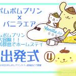 ポムポムプリン☆バニラエア×ポムポムプリン奄美群島出発式④