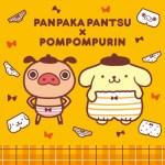 ポムポムプリン☆福岡☆パンパカパンツコラボ2018年1/19(金)〜2/4(日)
