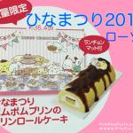 ポムポムプリン☆ひなまつり2018☆ひなまつりポムポムプリンのプリンロールケーキ