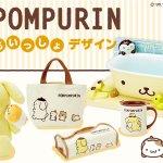 ポムポムプリン☆いつでもいっしょ!デザインシリーズ4/11発売