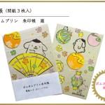 ポムポムプリン☆ポムポムプリンの御朱印帳(通販)