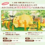ポムポムプリン☆ポムポムプリンのおひるねパーク先行体験デーにご招待10/4