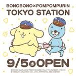 ポムポムプリン☆速報☆ぼのぼの×ポムポムプリン東京駅