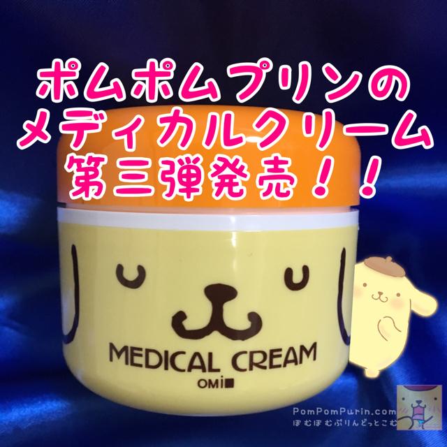 ポムポムプリン☆近江兄弟社メディカルクリームポムポムプリン第3弾
