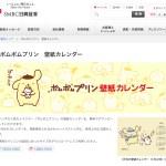 ポムポムプリン☆SMBC日興証券のポムポムプリン壁紙カレンダー1月