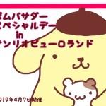 ポムポムプリン☆ポムバサダースペシャルデーinサンリオピューロランド2019年4月7日