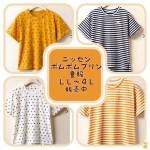 ポムポムプリン☆ニッセンで夏服販売中LL〜4Lまで