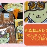 ポムポムプリン☆通販☆青森ねぶた祭りオリジナルグッズ