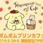 ポムポムプリン☆コラボカフェ☆ストロベリーカフェ&ダイニングポムポムプリンカフェ9/3〜