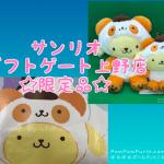 ポムポムプリン☆サンリオギフトゲート上野店限定品