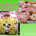 ポムポムプリン☆サンリオギフトゲート上野店☆1/24(金)オープン☆限定品がいっぱい♪