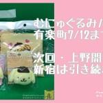 ポムポムプリン☆催事☆有楽町☆むにゅぐるみパティオ2020年7月12日まで
