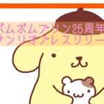 ポムポムプリン☆25周年アニバーサリーイヤー☆サンリオプレスリリース