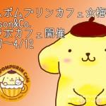 ポムポムプリンカフェ☆梅田☆コラボカフェ開催1/27〜4/12