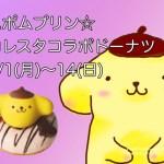 ポムポムプリン☆フロレスタコラボドーナツ☆2/1(月)~2/14(日)