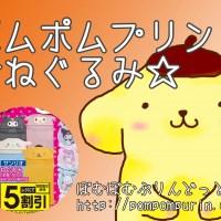 ポムポムプリン☆コレクション☆ねぐるみ