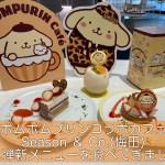 ポムポムプリン☆梅田☆ポムポムプリンコラボカフェの新メニューを食べてきました♪(3/16(火)