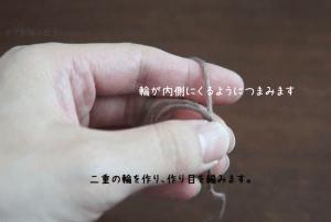 埼玉県所沢市の編み物教室poponnnerが教える動画レッスンで、コイル編みのモチーフの編み方を編んでいる様子。作り目の二重の輪を作ったところの画像。