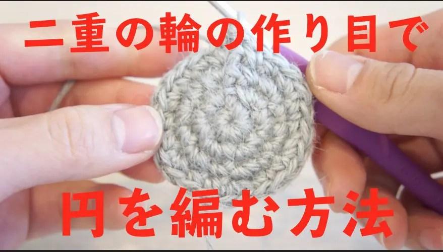 かぎ針編みで二重の輪の作り目から作る細編みの円の画像
