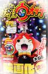 【速報】「妖怪ウォッチ」映画化決定!前売り券には妖怪メダルもついてくる!!