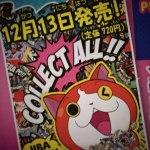 【妖怪ウォッチ】ファンブック4は12月13日発売!オリジナルメダルファイル付き!