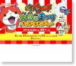 「妖怪ウォッチ大感謝まつりスーパースステージ」東京ドームで3/30に開催?ティザーページがオープン