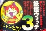 『妖怪ウォッチ3』『バスターズ』W公開!気になる発売日は…?!