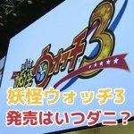 【合同投票企画】妖怪ウォッチ3の発売はいつダニ?