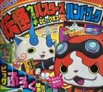 コロコロコミック7月号は妖怪ウォッチバスターズまきまきハンドブックがついて6/15ごろ発売!