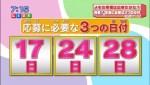 【おはスタ】妖怪さんいらっしゃーい!8月の応募日付が発表!!
