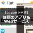 2015年上半期!話題のアプリ&Webサービスの決定版!