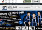 Websites DB:ガンバ大阪オフィシャルサイト