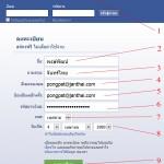 การสมัครและสร้างบัญชีผู้ใช้งาน Facebook