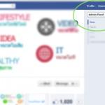 วิธีเพิ่มผู้ดูแล Facebook Fanpage