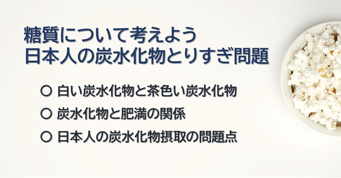 糖質について考えよう。日本人の炭水化物