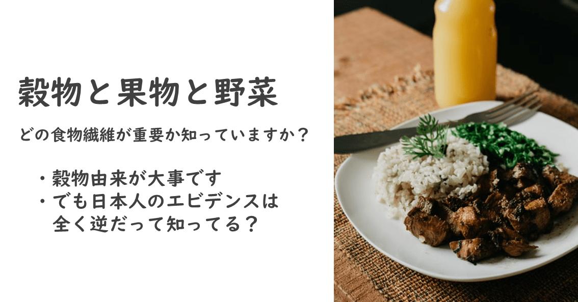 穀物・野菜・果物由来食物繊維、日本人