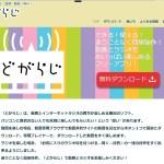 rajikoのタイムフリー機能を便利に使えるツール「どがらじ」