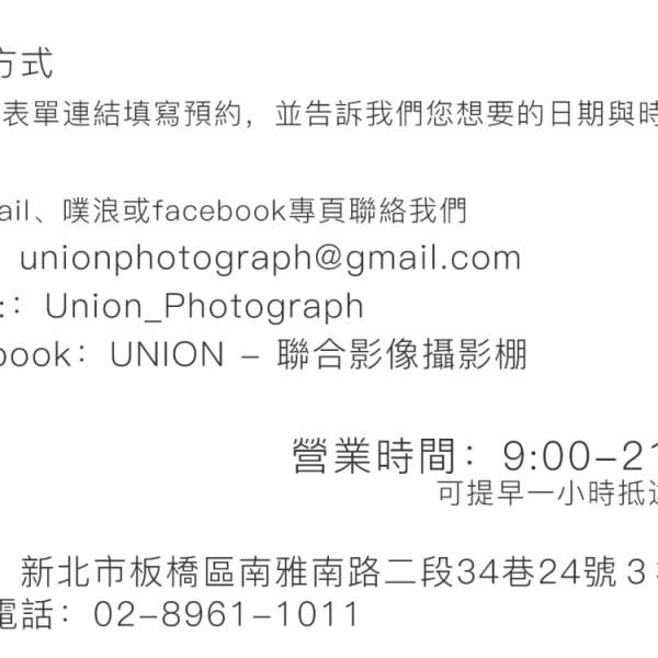 Union聯合影像