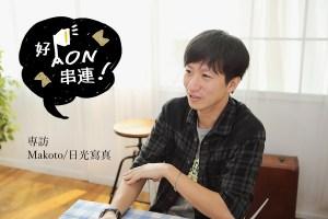 【好PON串連VOL.1】日光寫真 – Makoto專訪