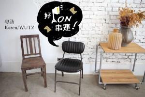 【好PON串連VOL.2】WUTZ – Karen專訪