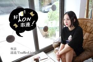 【好PON串連VOL.3】TrufflesLiving 舒服生活 – 達達專訪
