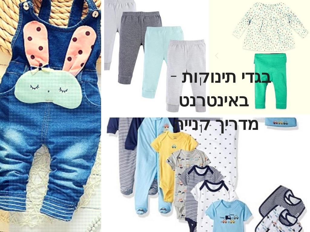 בגדי תינוקות וילדים אונליין