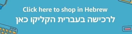 אמזון בעברית