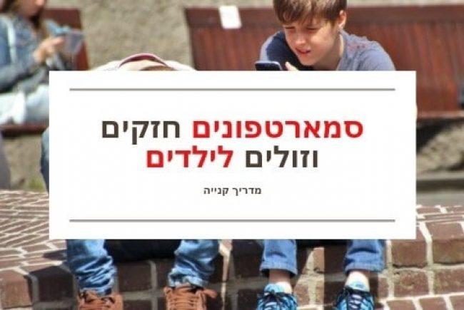 סמארטפון לילדים: 4 המלצות לסמארטפון חזק וזול לילדים (מדריך קנייה 2019)