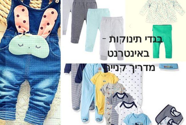 בגדי תינוקות וילדים אונליין: 4 האתרים הכי טובים (וזולים) ב-2019